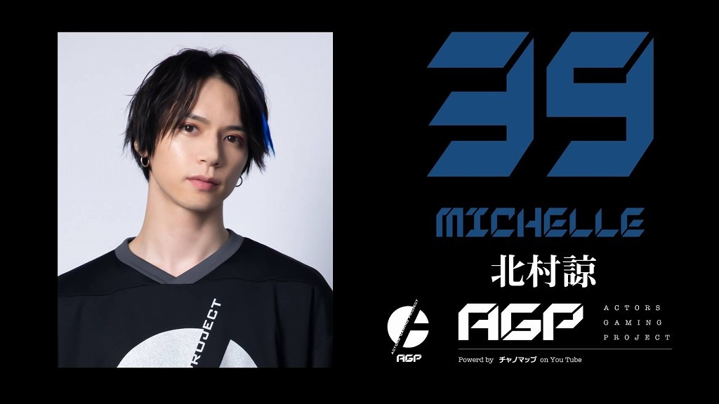 「ACTORS GAMING PROJECT」 39 MICHELLE・北村諒