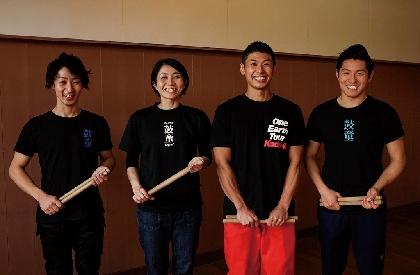 太鼓芸能集団・鼓童、メンバーによるオンラインでのリモート指導「鼓童 太鼓の学校」を5月より実施