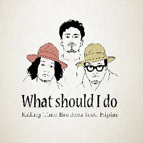 Killing Time Brothers、新曲「What shoud I do ?? feat.Hiplin」をリリース Hiplin初ワンマンライブへのゲスト出演も決定