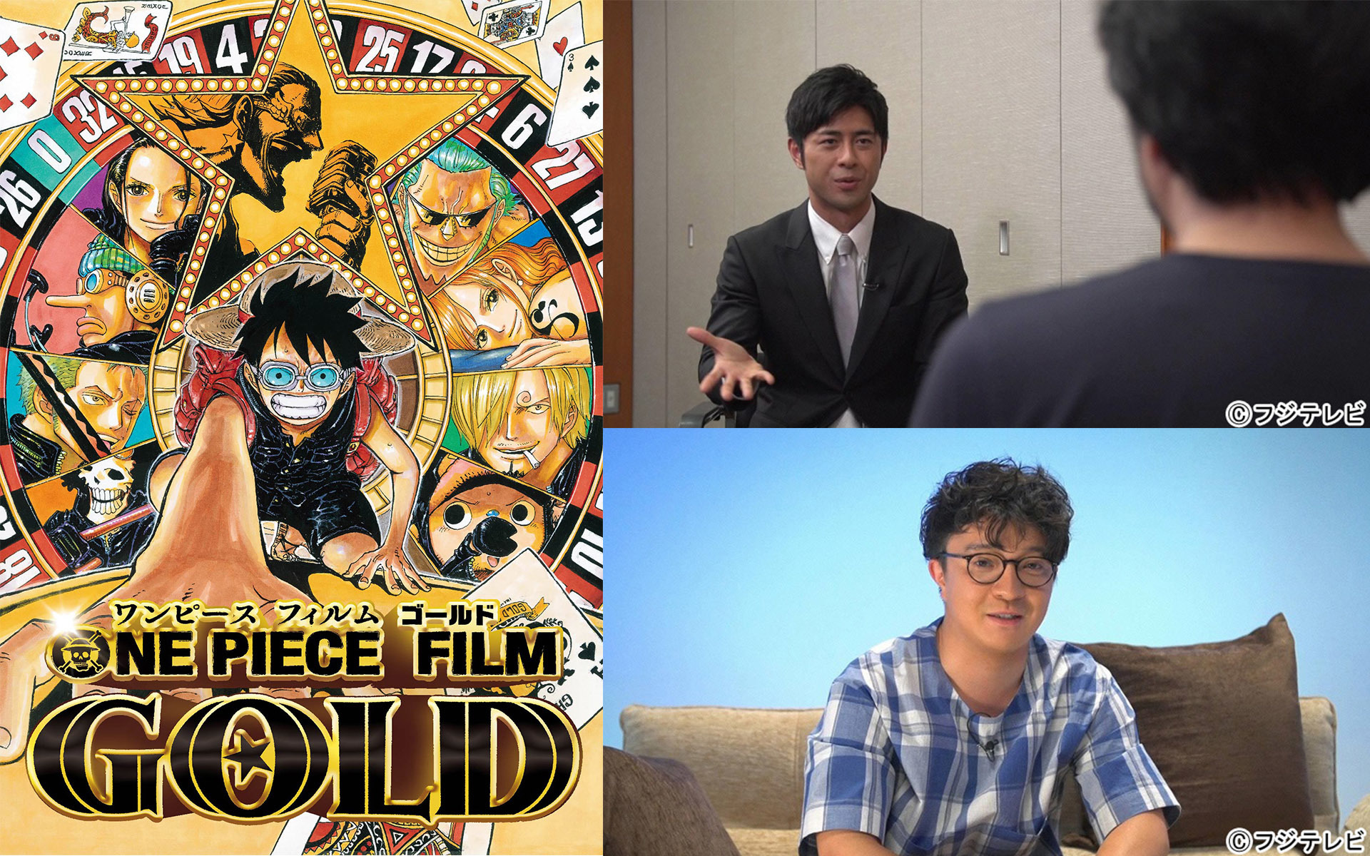 『ONE PIECE FILM GOLD』ビジュアル(左)、インタビュアーの榎並大二郎とそれに応える尾田栄一郎(右上) 『ONE PIECE』を語る濱田岳(右下)
