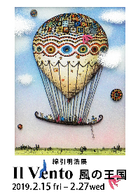 企画展『綿引明浩展 Il Vento 〜風の王国〜』、Bunkamura Box Galleryで開催