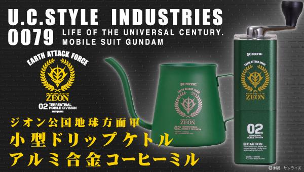 アウトドアシリーズ「U.C.STYLE INDUSTRIES」より『アルミ合金コーヒーミル』『小型ドリップケトル』 (C)創通・サンライズ