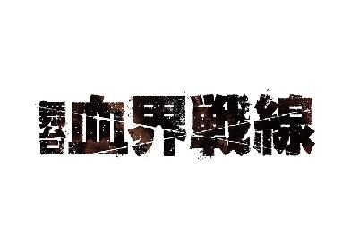 百瀬朔、岩永洋昭らが出演 舞台『血界戦線』第2弾公演の開催が決定