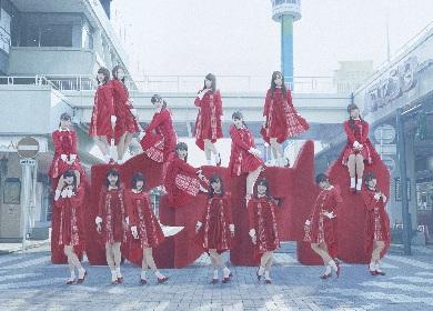 NGT48、ファン1,000人と撮影したシングル「青春時計」のMVを期間限定でフル公開 ジャケット写真も公開に
