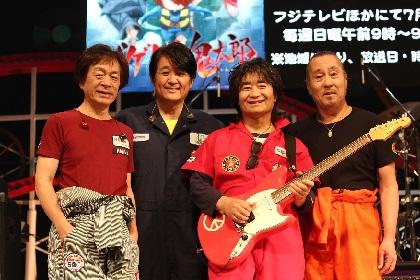 スターダスト☆レビューがデビュー39年目で初! TVアニメ『ゲゲゲの鬼太郎』主題歌を書き下ろし