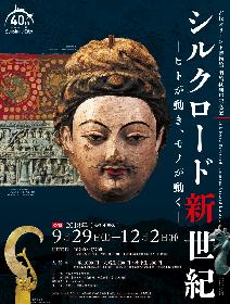 古代オリエント博物館開館40周年記念展『シルクロード新世紀-ヒトが動きモノが動く-』が開催