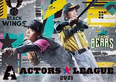 黒羽麻璃央、和田琢磨ら総勢37名の舞台俳優が参戦 真剣勝負の野球対決に挑む『ACTORS☆LEAGUE』が開催決定
