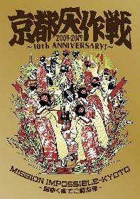 10-FEETメンバーも登壇 ライブ映像作品「京都大作戦」先行試聴会の追加公演が決定