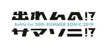 『SUMMER SONIC』出演の登竜門『出れんの!?サマソニ!? 2019』の開催が決定