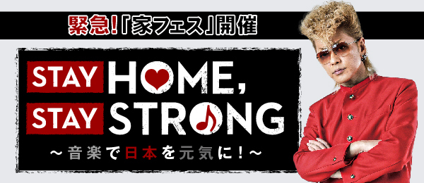 『STAY HOME, STAY STRONG〜音楽で日本を元気に!〜』