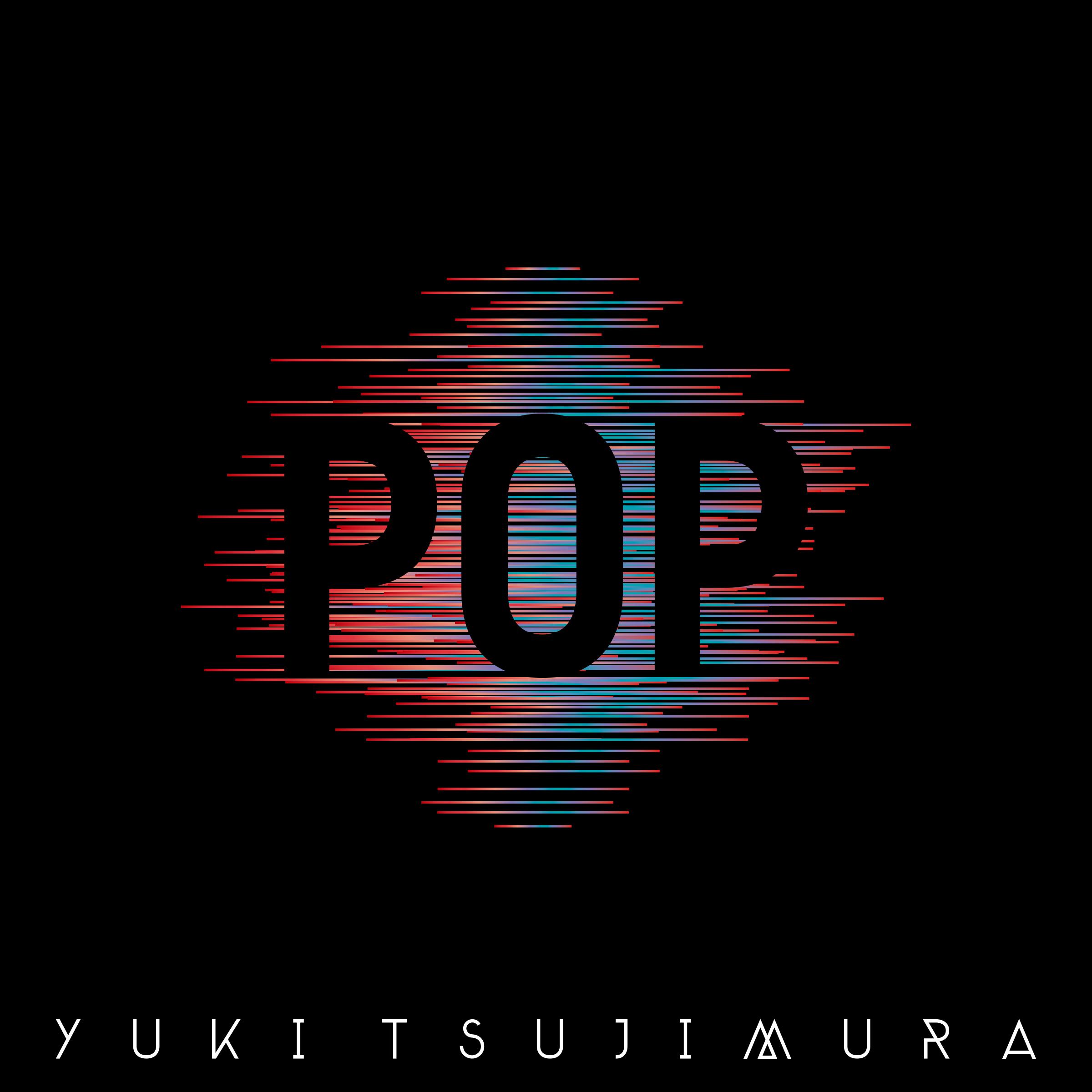 辻村有記『POP』