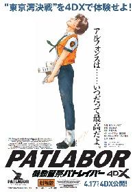 30周年突破記念!『機動警察パトレイバー the Movie』4DX上映決定!! グッズも復刻