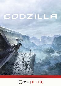 アニメーション映画『GODZILLA』がNetflixで世界展開へ 劇場公開ののち190の国と地域で配信