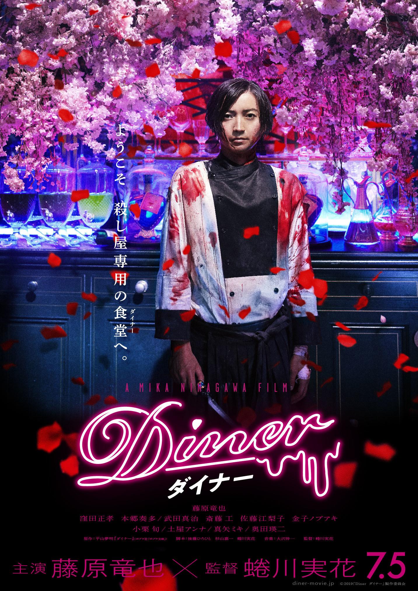 (C)2019 映画「Diner ダイナー」製作委員会