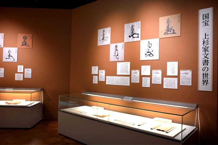 (展示風景)国宝 上杉家文書│山形・米沢市上杉博物館蔵