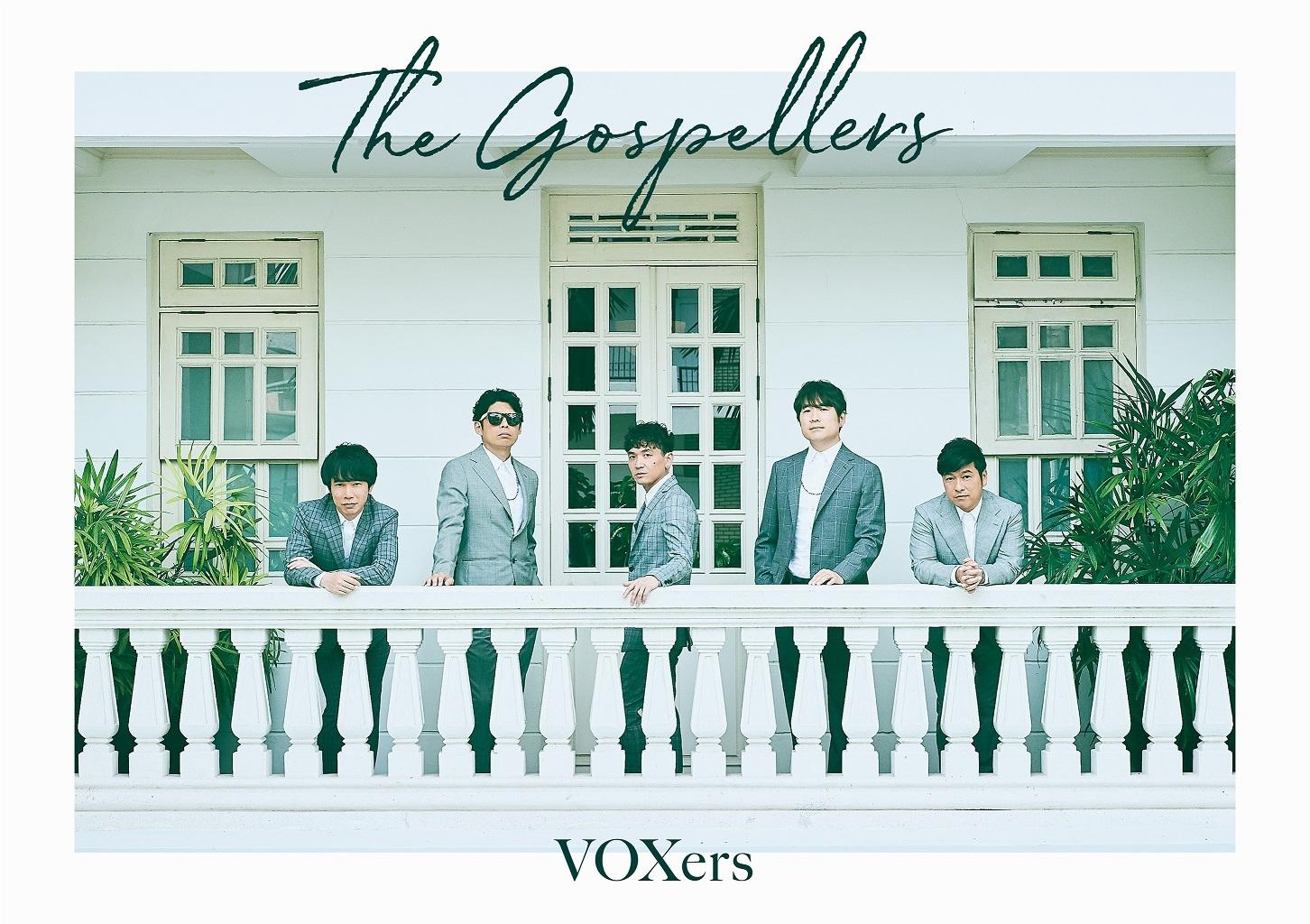 「VOXers」初回盤