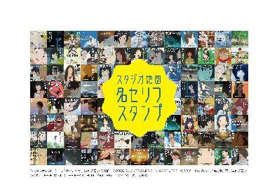 『時をかける少女』『サマーウォーズ』ほか、スタジオ地図の名作を使った「名セリフスタンプ」が明治安田生命コラボサイトで公開