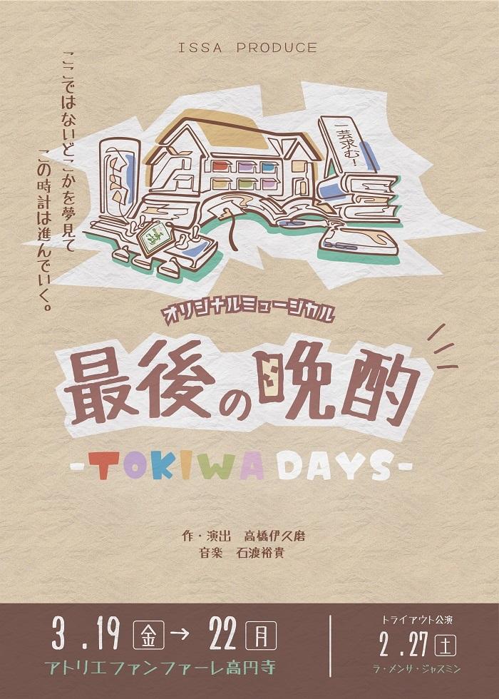 『最後の晩酌-TOKIWA Days-』