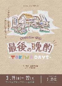 劇団四季出身・高橋伊久磨が手掛ける、オリジナルミュージカル『最後の晩酌ーTOKIWA DAYSー』 作中ナンバーを公開