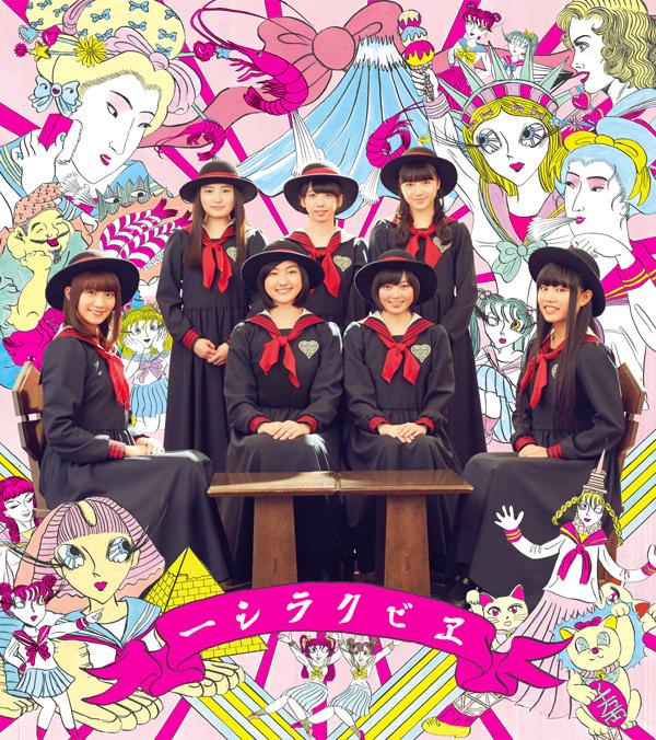 私立恵比寿中学4th full Album『エビクラシー』期間生産限定盤