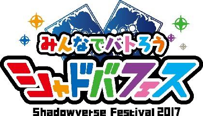 『Shadowverse』初の超大型イベント『シャドバフェス』新情報を公開 杉田智和・中村悠一も登場