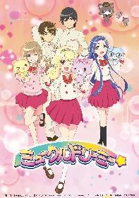 TVアニメ『ミュークルドリーミー』テレビ東京系列で放送開始!俳優・小越勇輝を声優に起用