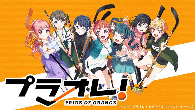 メディアミックスプロジェクトト『プラオレ!~PRIDE OF ORANGE~』 (C)2020 プラオレ!メディアミックスパートナーズ