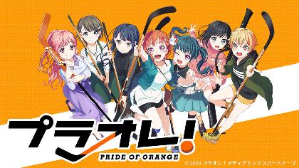 『プラオレ!~PRIDE OF ORANGE~』TVアニメ&ゲーム化の情報を解禁 女子アイスホッケーがテーマのメディアミックスプロジェクト始動