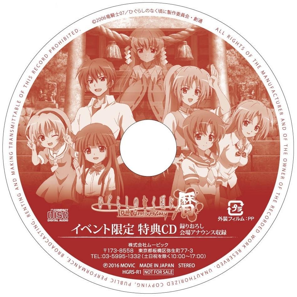 バンドル付き・スーパーオヤシロタイムチケット特典:CD