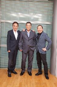 明治座9月公演『三匹のおっさん』松平健・中村梅雀・西郷輝彦インタビュー