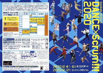 ダンスの新たな波を体感せよ! Baobab PRESENTS『DANCE×Scrum !!! 2020』が3日間の劇場公演+オンラインプログラムで開催