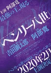阿部寛主演、吉田鋼太郎演出&出演 彩の国シェイクスピア・シリーズ第35弾『ヘンリー八世』の上演が決定