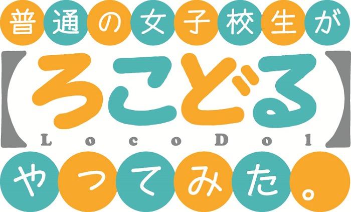(C)小杉光太郎・一迅社/流川市ふるさと振興課