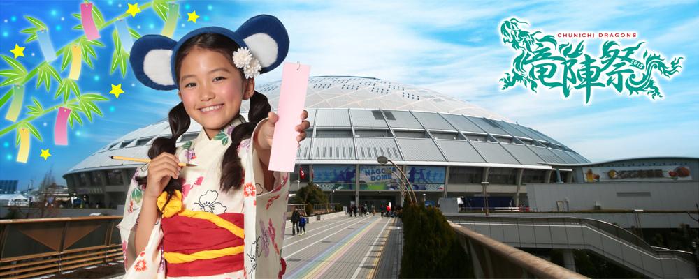 「願いごと短冊チケット」で愛しの選手に会おう!