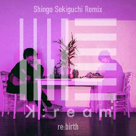 K:ream、2nd EPリード曲「re:birth」の関口シンゴRemixを6月に配信リリース決定