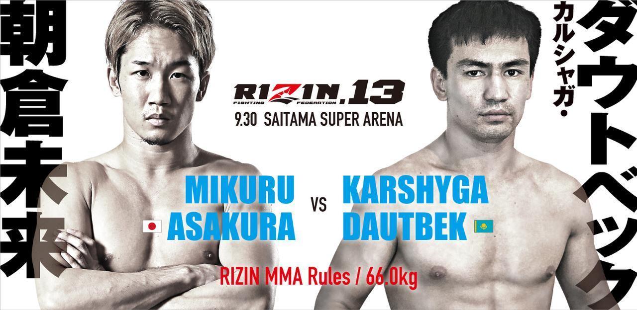 朝倉未来 vs. カルシャガ・ダウトベック[RIZIN MMA ルール:5分 3R(66.0kg)]