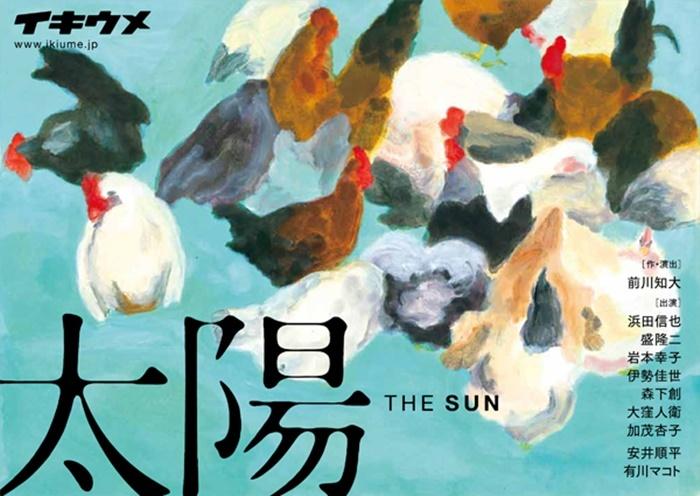 イキウメ『太陽』公演チラシ。