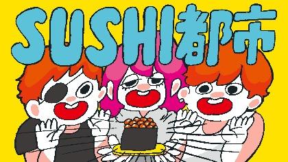 『XYZ VS XYZ』企画第7弾 un:c、nqrse、めいちゃんのトリオ楽曲「SUSHI都市」のMV公開