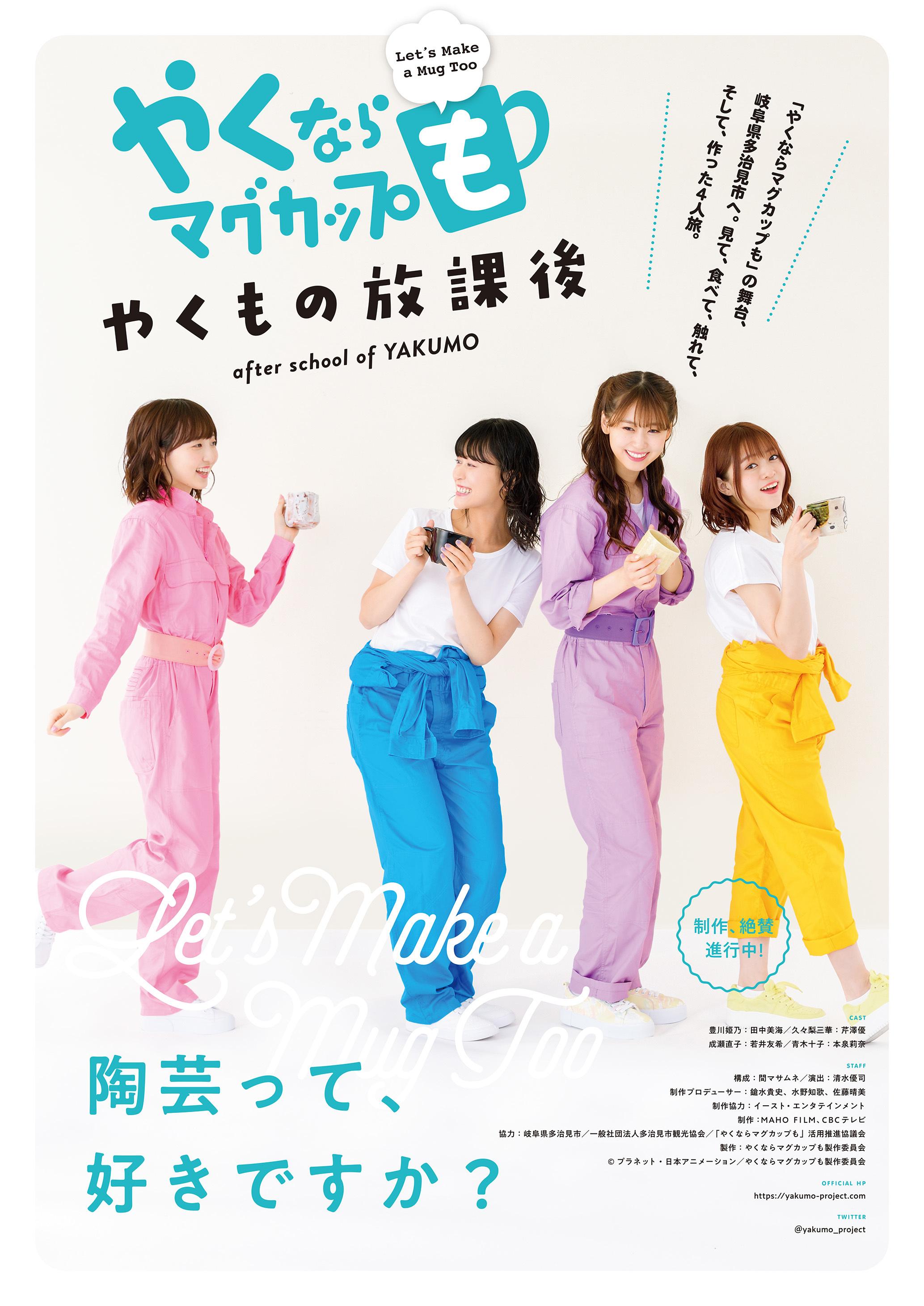 『やくならマグカップも-やくもの放課後-』陶芸Ver (C) プラネット・日本アニメーション/やくならマグカップも製作委員会