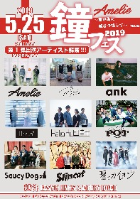Amelie主催『鐘フェス』第1弾でSaucy Dog、Halo at 四畳半ら8組発表