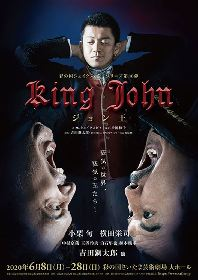 吉田鋼太郎演出、小栗旬主演『ジョン王』 作品の世界観を魅せるチラシビジュアル&プロモーション映像が完成