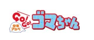 『少年アシベ GO!GO!ゴマちゃん』 (C)森下裕美・OOP/Team Goma