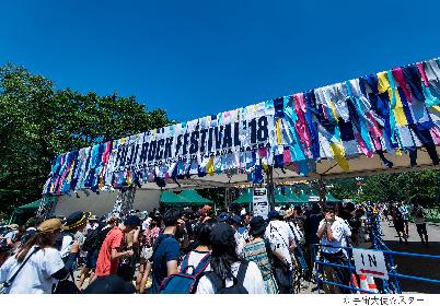 『FUJIROCK FESTIVAL '18』を振り返る(2):格段に向上したマナーの向上と、さらなる願い