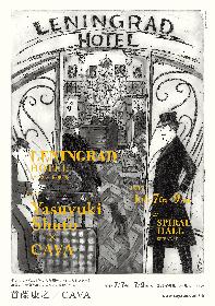 首藤康之の新たな挑戦はマイムカンパニー「CAVA」とコラボレーションした『レニングラード・ホテル』