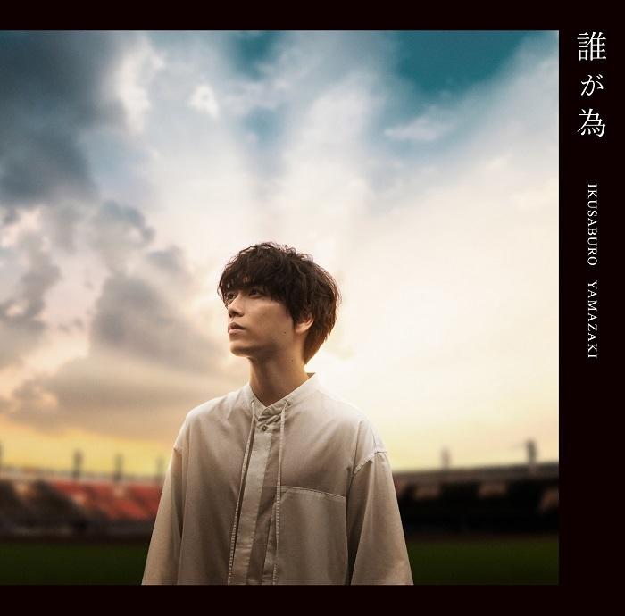 「誰が為」初回盤(CD+DVD)