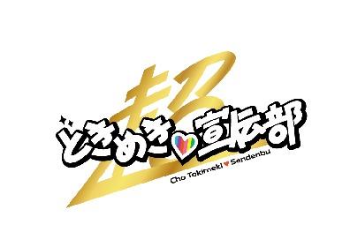 超ときめき♡宣伝部 新メンバーお披露目番組配信決定、新アー写&ニューシングル「トゥモロー最強説!!」ジャケ写も公開