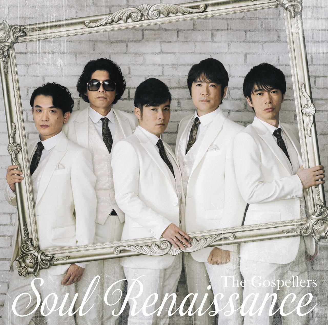 ゴスペラーズ 『Soul Renaissance』