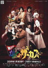 舞台劇『からくりサーカス』ソロ&キービジュアル公開!更にアフタートーク情報も