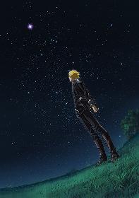 銀河の歴史がまた1ページ 新アニメプロジェクト『銀河英雄伝説』がついに本格始動