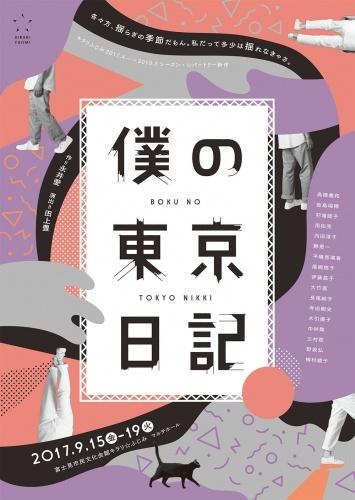 キラリふじみシーズン・レパートリー『僕の東京日記』(永井愛作、田上豊演出)のチラシ。